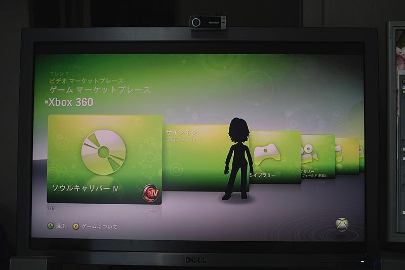 Xbox 360のホーム画面を表示させたところ。D5(フルHD)で問題なく表示され、不自然な感じもない