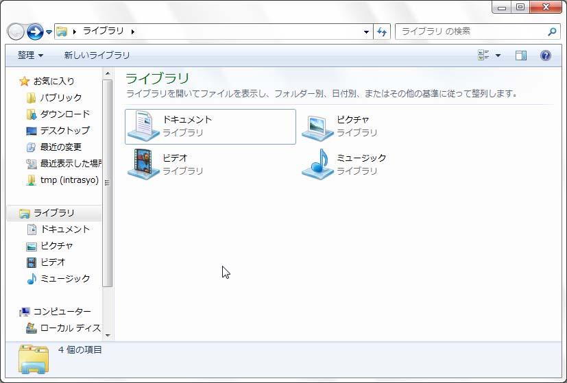 ライブラリフォルダーにはデフォルトで4つのライブラリが用意される。ここにはファイルやフォルダーをドロップすることはできず、できるのは新しいライブラリを追加することだけだ