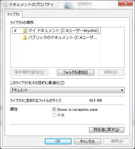 ドキュメントライブラリのプロパティを見ると、2つのフォルダーが場所として登録されていることがわかる。チェックマークのついているのが保存場所となるフォルダー