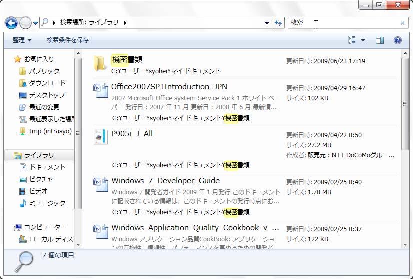 ライブラリを「機密」というキーワードで検索すると、親フォルダーに「機密」が名前に含まれるファイルも列挙される