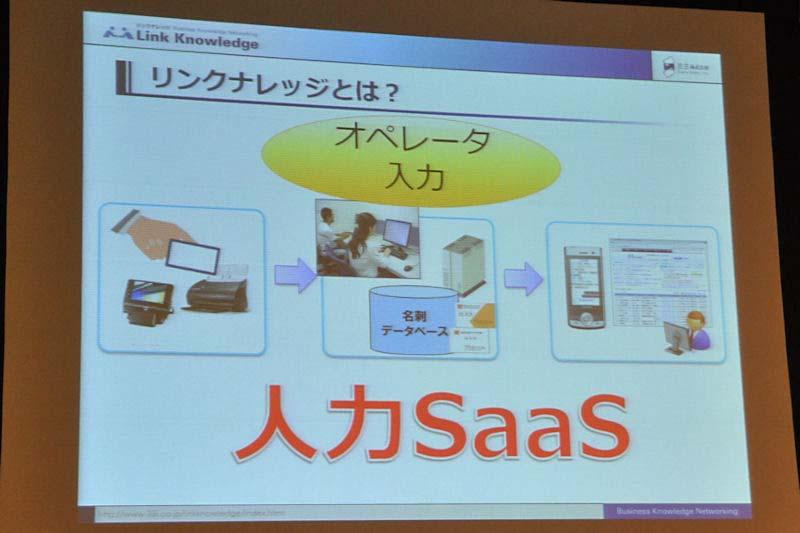 名刺の電子データ化は正確性を重視してオペレータによる手入力で行なわれる。これを人力SaaSと呼んでいる