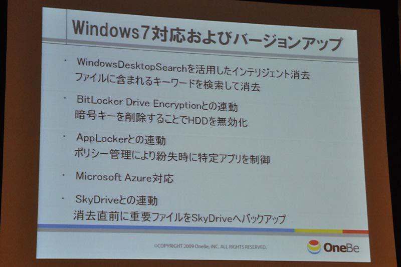 Windows 7の機能を活用したアップデートも積極的に検討されている