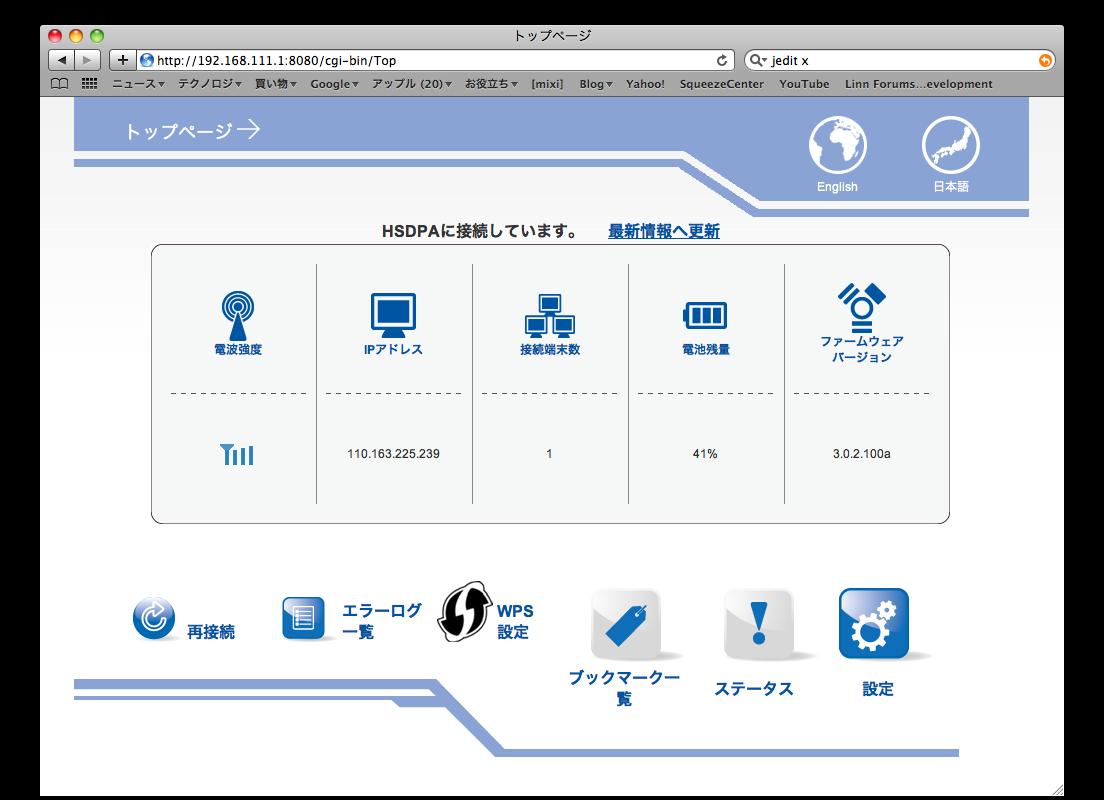 PWRの設定画面各種。フレッツスポットには自動で接続するが、それ以外のスポットは手動で登録してやると、以降は自動接続するようになる