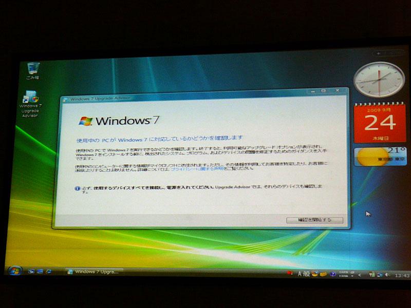Windows 7 Upgrade Advisorの様子