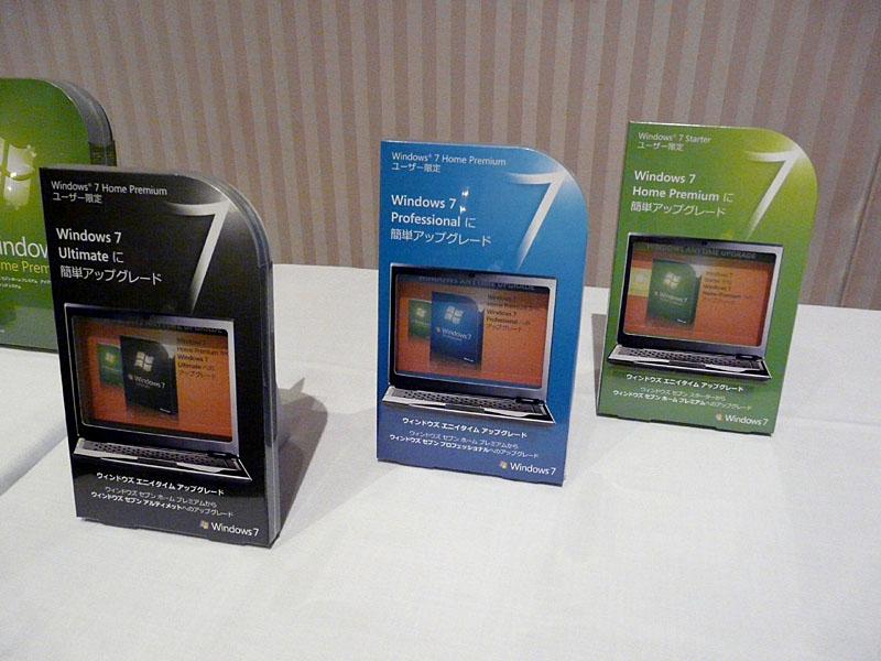 Windows Anytime Upgrade用のパッケージ
