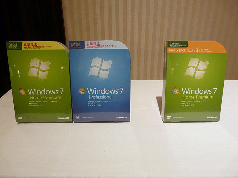 数量限定とするWindows 7の優待パッケージと、ファミリーパックのパッケージ(右)