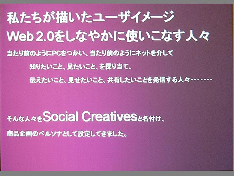 自分らしさを表現する人たちを同社ではSocial Creativesと名付けている