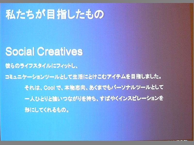 Social Creatives向けに目指したもの