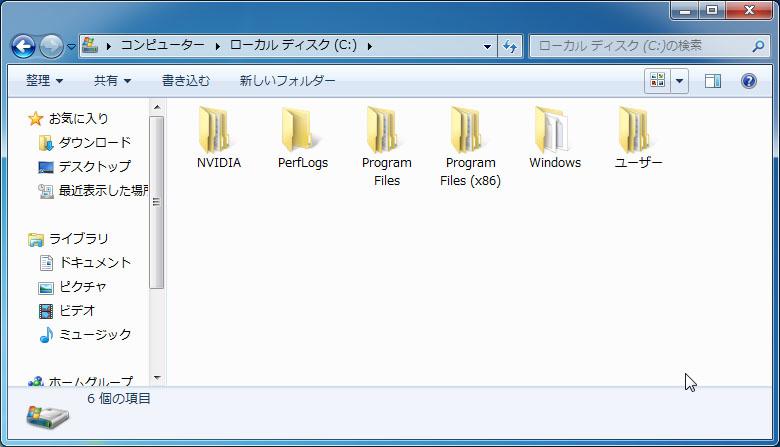 システムドライブのルートに(x86)として32bitアプリケーション用のProgram Filesフォルダが用意される