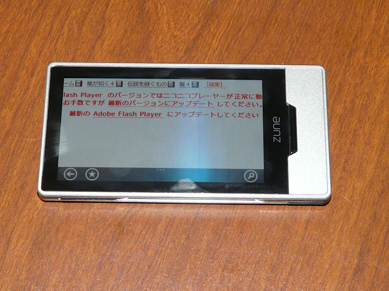 ブラウザは日本語表示も可能だが、この通りFlashが使えないのが痛い