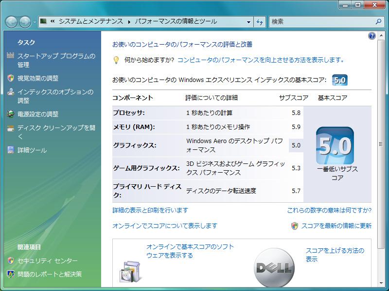 Windows エクスペリエンス インデックス。CPUとメモリが5.8と5.9、グラフィックスが全体の中で一番遅いとは言え5.0と5.3。ノートPCとしてはかなり速い