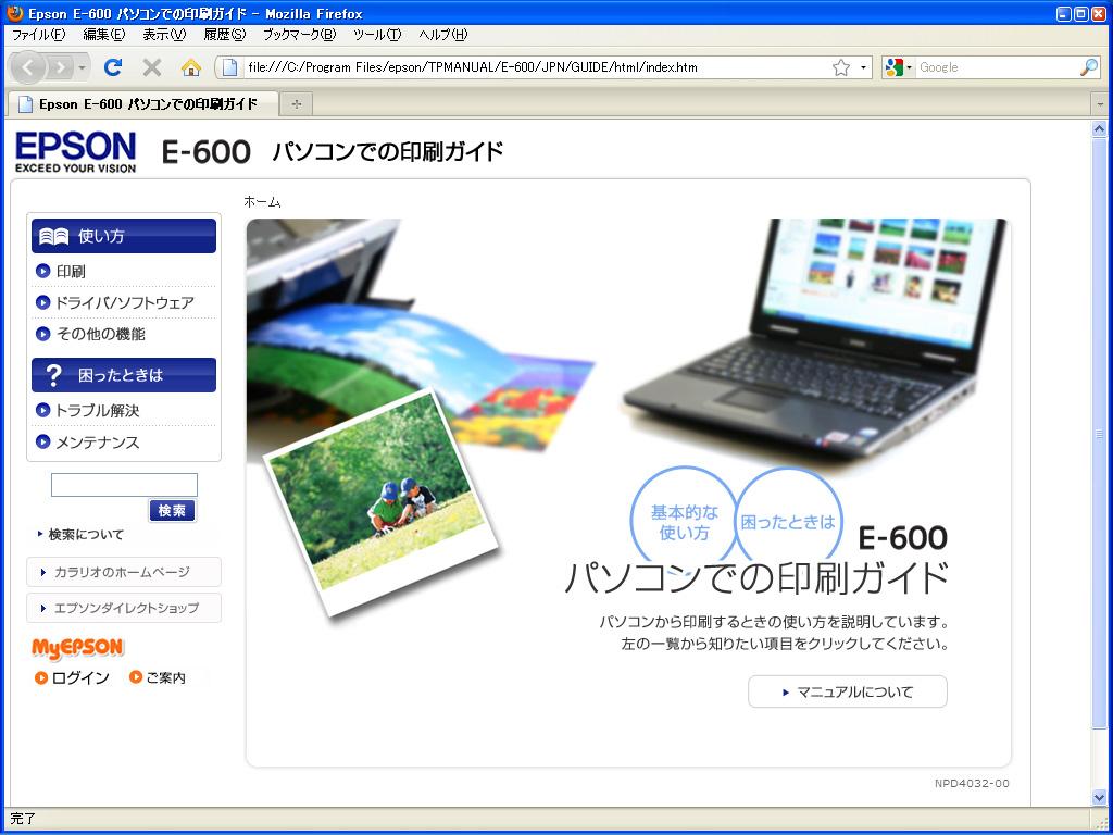 E-600PCでの印刷ガイド