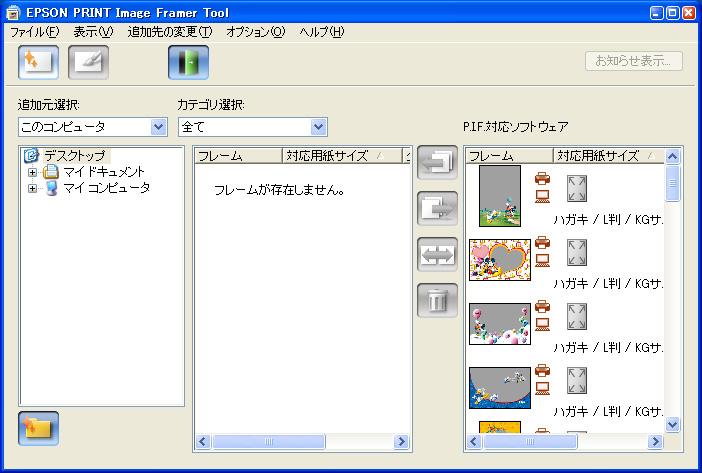 Epson PRINT Image Framer tool