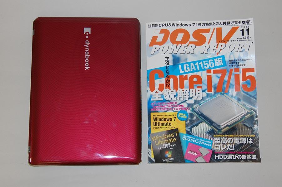 「DOS/V POWER REPORT」誌とMX/33のサイズ比較。ほぼ同じサイズだ