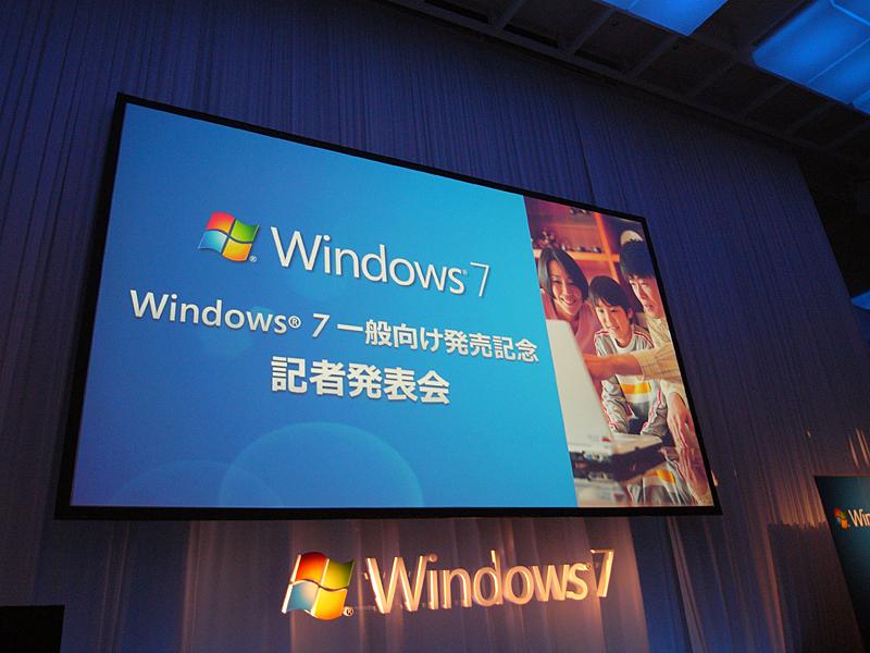 Windows 7記者発表会にて