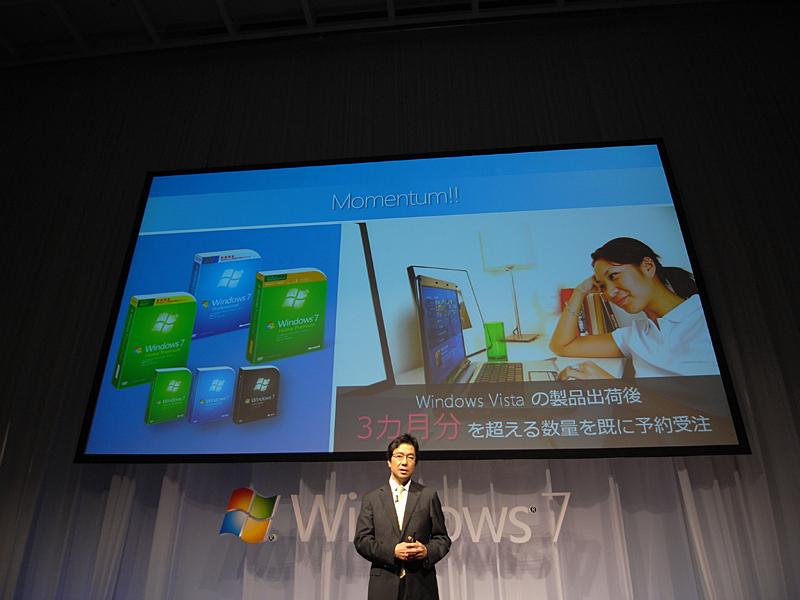 Windows 7は予約分のみでVistaの3カ月分に相当する出荷数を達成