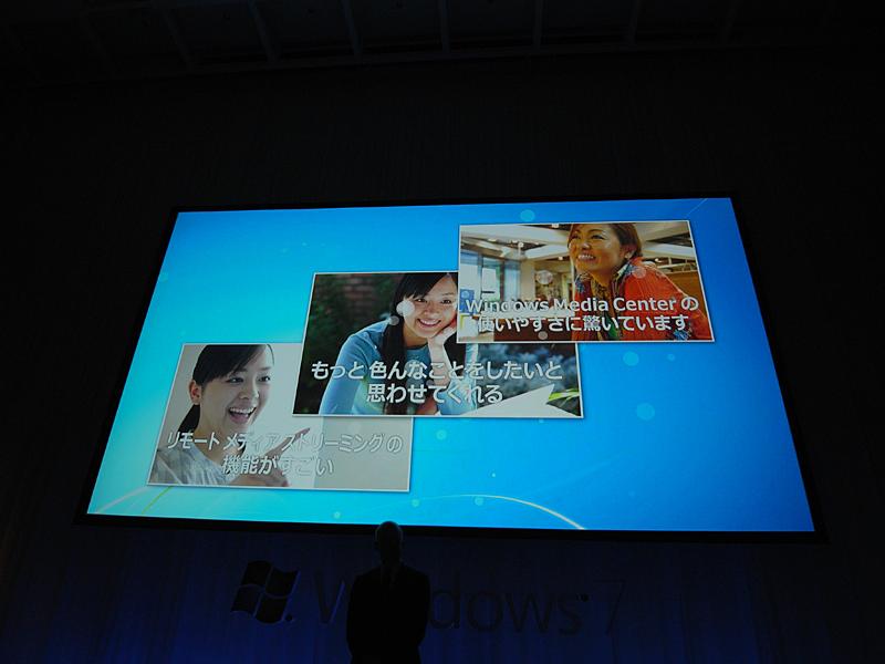 Windows 7のベータとRCでユーザーから得た声