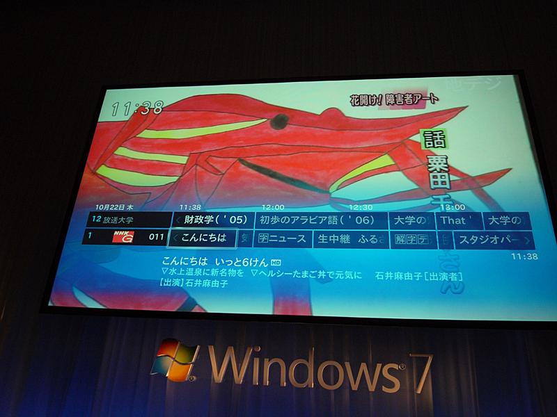 Windows 7のMedia Centerで地デジを視聴しているところ