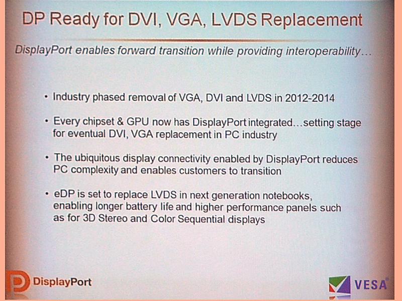 2012年~2014年でDisplayPortへ完全移行する