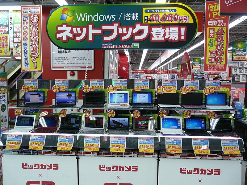 Windows 7搭載のネットブック