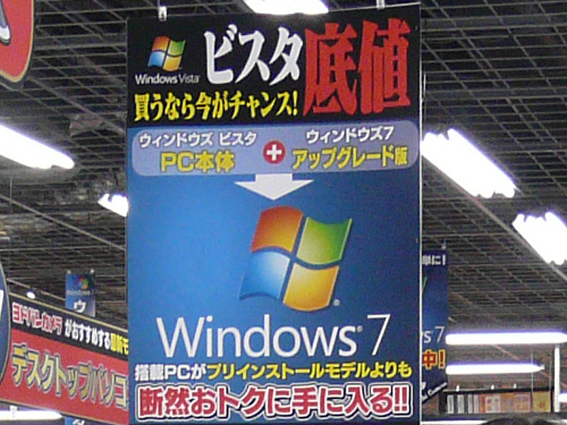 Windows Vista搭載機の在庫処分