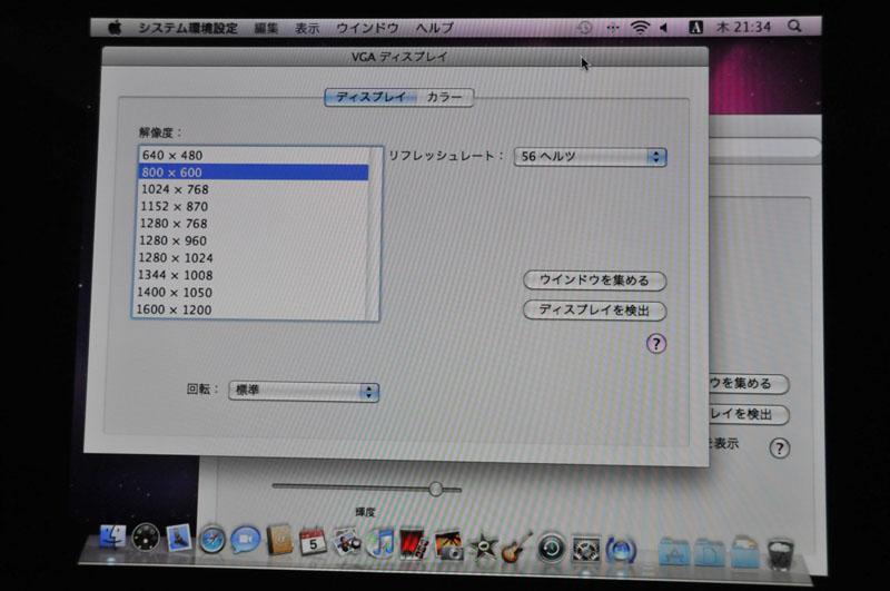 解像度がVGA(640×480ドット)のサブディスプレイが設定されている