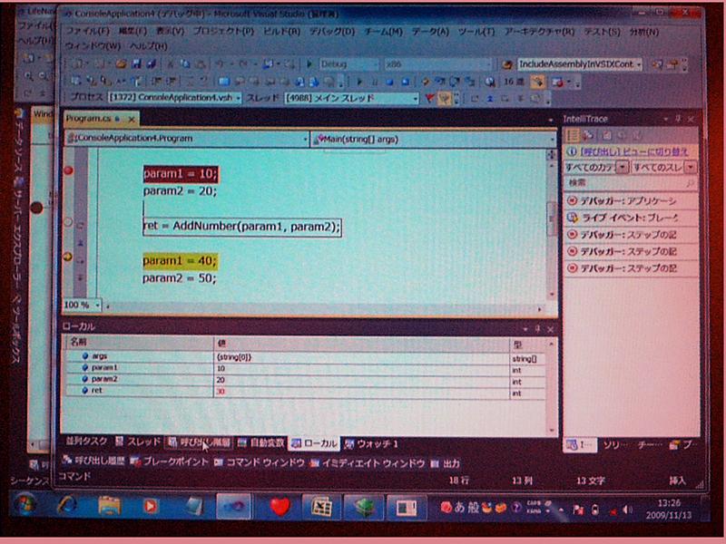 画面の右ペインがデバッグの履歴を取得する「IntelliTrace」機能。デバッグをしていく段階で過去に遡って関数の変化などを調査できる