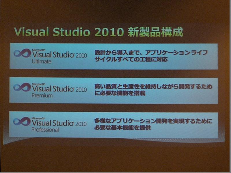 """開発者向けのラインナップ。詳細なエディションごとの違いは<A href=""""http://www.microsoft.com/japan/visualstudio/products/2010/"""">こちら</A>を参照"""