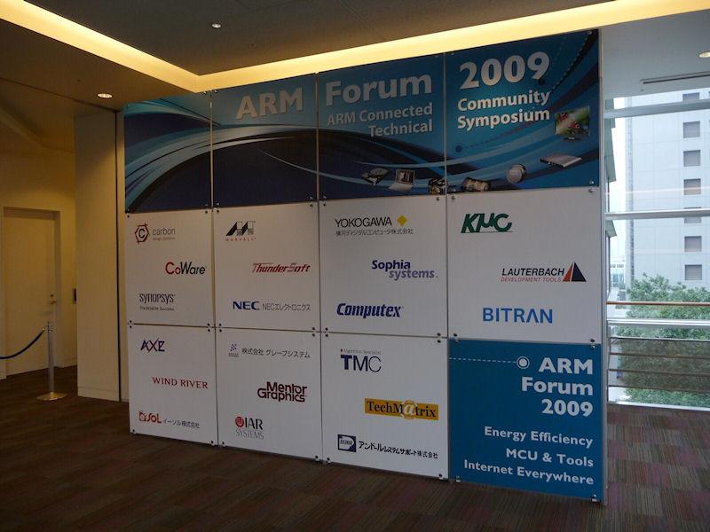 ARM Forum 2009の会場入口パネル