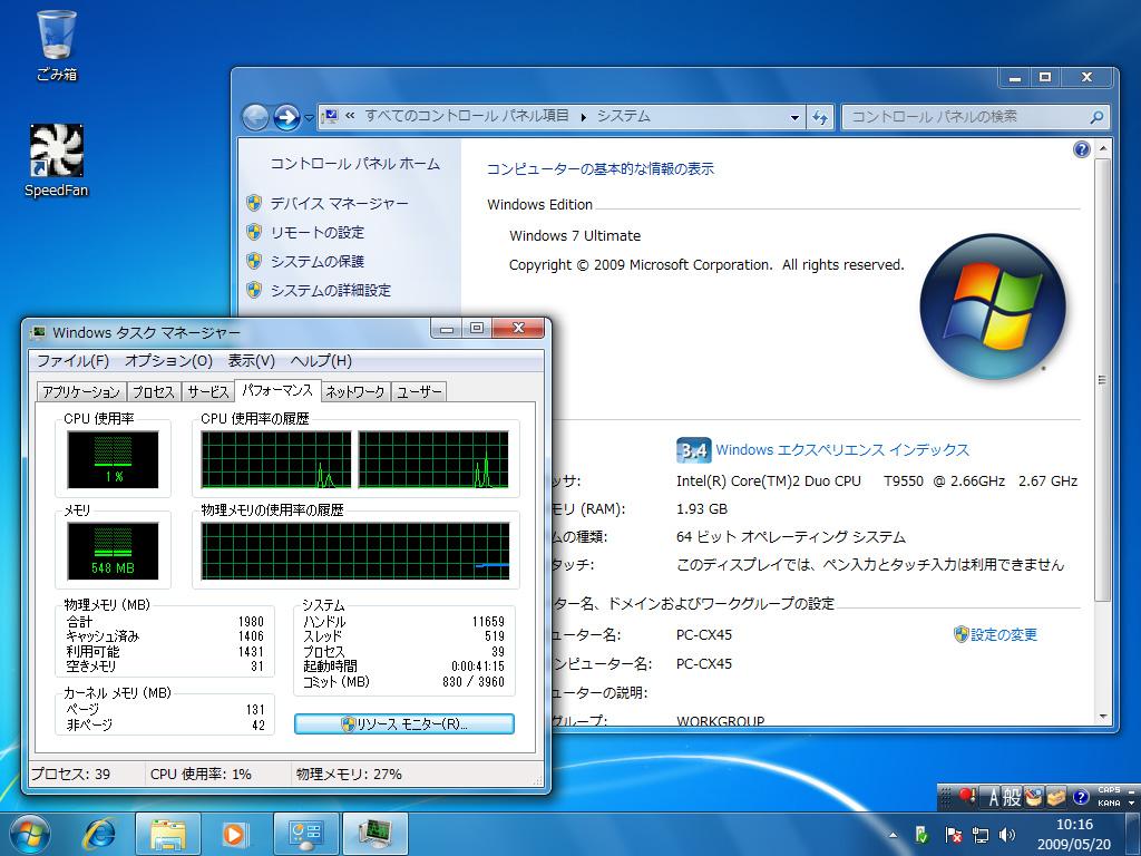 Windows 7 Ultimate 64bitを使用。Windows エクスペリエンス インデックスは3.4。メモリが2GBだと、起動時は500MB程度のメモリ使用量となる