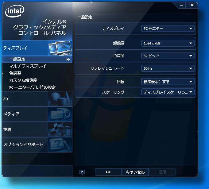 GMA 4500MHD用のコントロールパネル