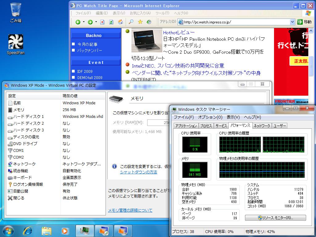 シームレスモードでIE6が起動。IE6だけであればメモリ2GB(メモリ共有GPU分、実際の容量は減る)、XP Modeに256MBでも十分使える