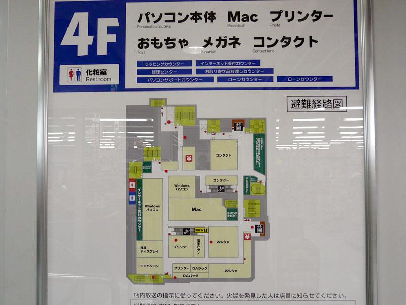 4階のパソコン売り場のちょうど中央部に立地している