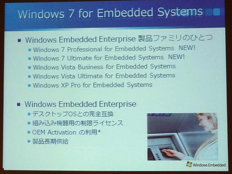 Windows Embedded Enterpriseシリーズの概要