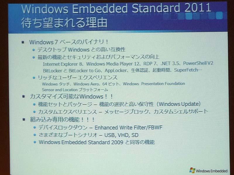 Windows Embedded Standard 2011の概要。11月19日にET2009で開催されたMicrosoft Windows Embeddedセミナーの講演スライドから
