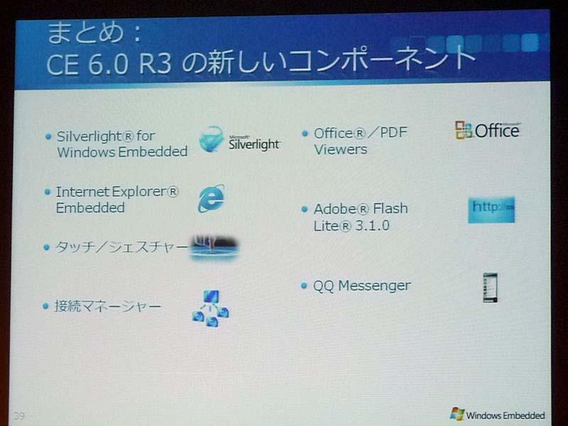 Windows Embedded CE 6.0 R3で追加されたコンポーネント。11月19日にET2009で開催されたMicrosoft Windows Embeddedセミナーの講演スライドから