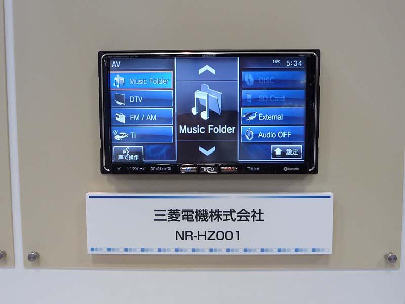 Windows Automotiveを搭載したカーナビの画面例。三菱電機の「NR-HZ001」。ET2009のマイクロソフト展示ブースで撮影