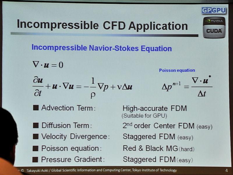 非圧縮性流体の計算にはナビエ-ストークス方程式を使用。とくに圧力に関するポアソン方程式が重い処理となる