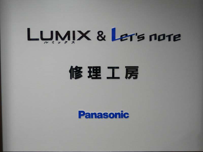 LUMIX & Let'snote修理工房の看板