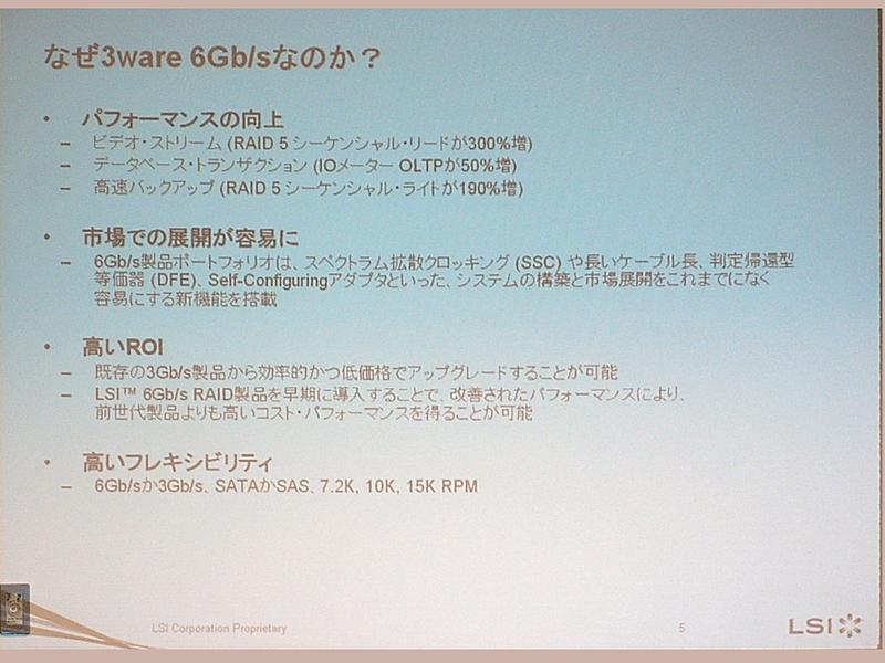 6Gbps対応のメリット