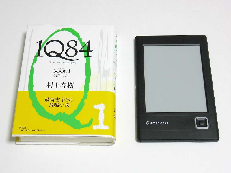 村上春樹「1Q84」とのサイズ比較。本製品のほうがひと回り小さい