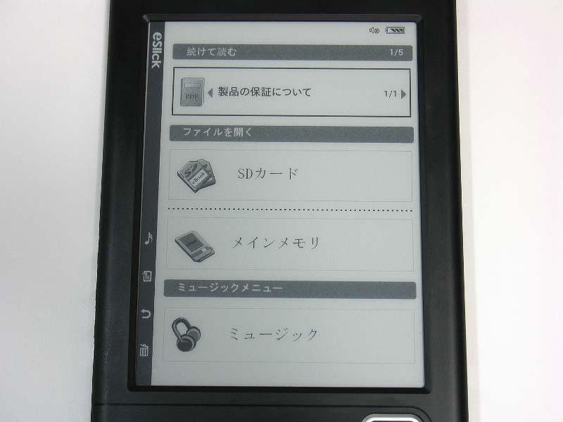 初期画面。メニューおよびファイル名ともに日本語表示が可能。フォントはメニュ-画面を中心に用いられる明朝系のフォントと、本文に用いられるゴシック系のフォントの2種類が確認できる