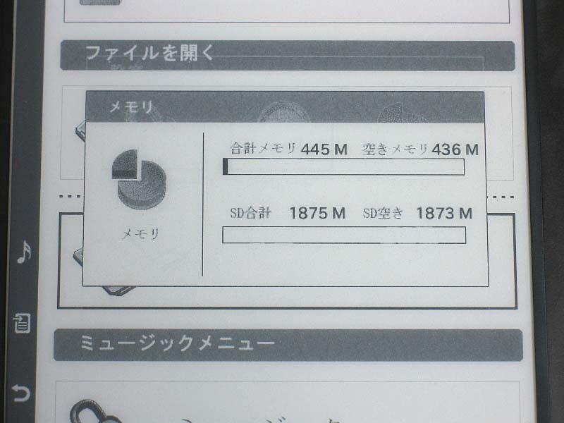 本体内蔵メモリは512MB。実際に利用できるのは450MB前後となる