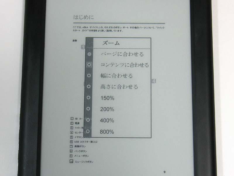 PDFについてはズームによる拡大縮小が可能。最大800%まで対応する
