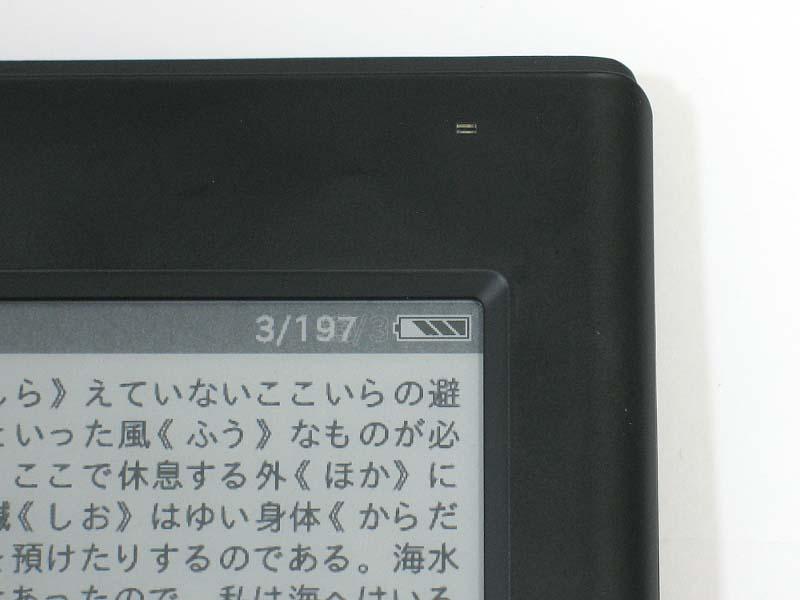 文字サイズを変更すると、画面右上のページ数も変わる