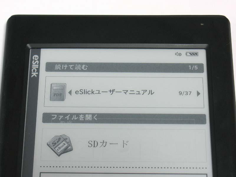 初期画面の「続けて読む」には、前回読んでいたファイル名と、何ページ目を読んでいたかが表示されるが、実際に開けるとなぜか前回のページ数を無視して1ページ目が表示される