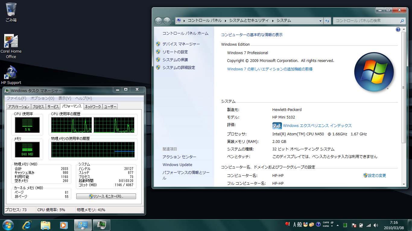 起動時のデスクトップ。Windows 7 Professional 32ビット版。メモリは最大の2GBを標準実装