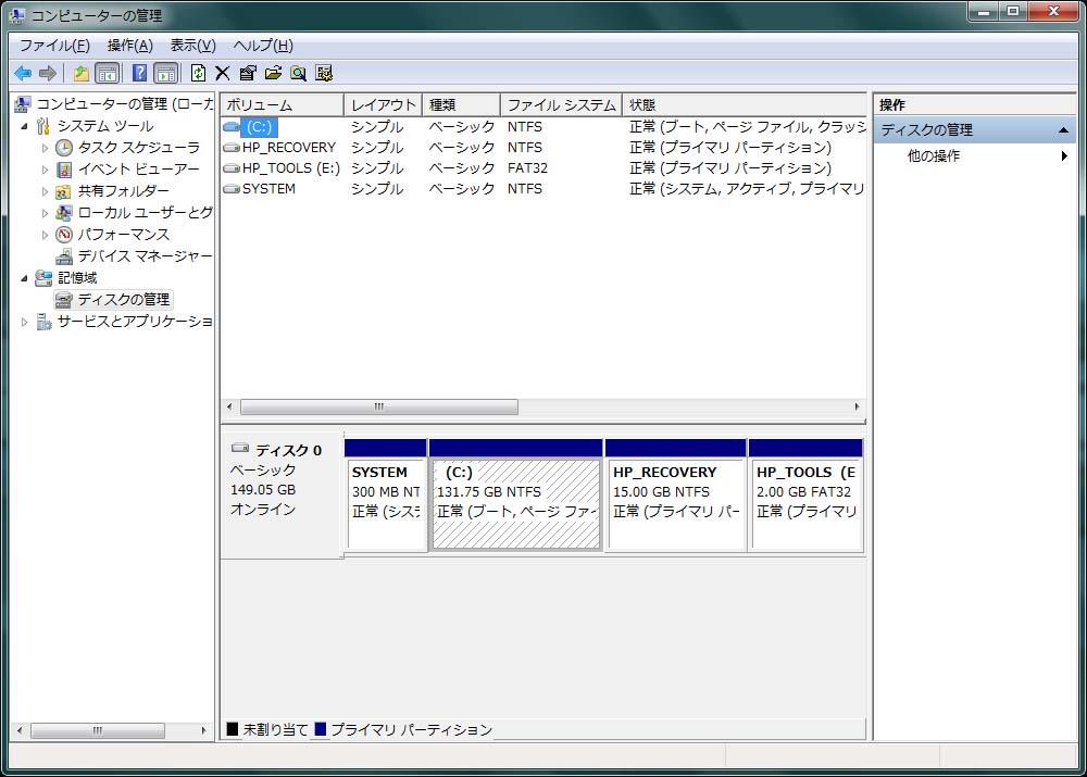 HDDのパーテーション。リカバリーなど4パーティションになっている。実際はCドライブの約131GB
