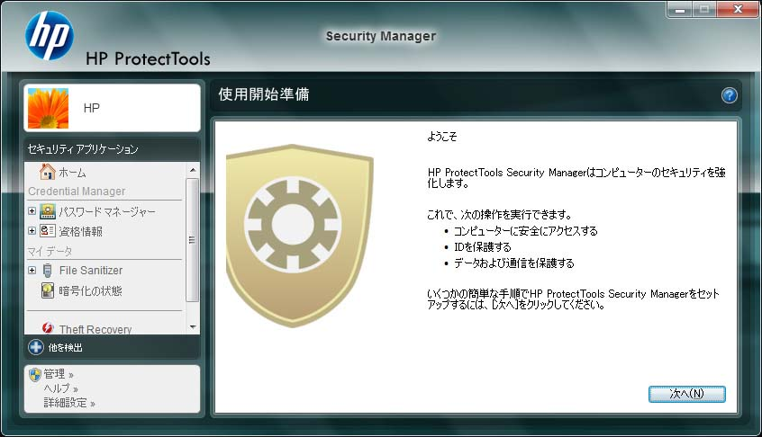 HP Security Manager