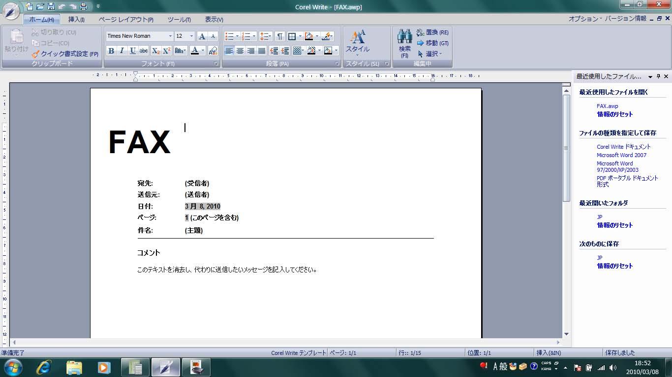 Corel Home Office/ワープロ